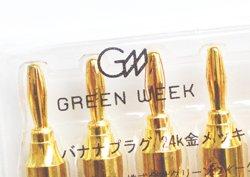 『グリーンウィーク バナナプラグ 24k 金メッキ 12本セット(6ペア) GWBP01-12』のトップ画像