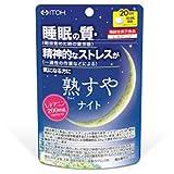 (井藤漢方製薬)熟すやナイト 20日分 80粒(機能性表示食品)(届出番号:B149)(お買い得2個セット)