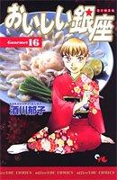 おいしい銀座 16 (オフィスユーコミックス)