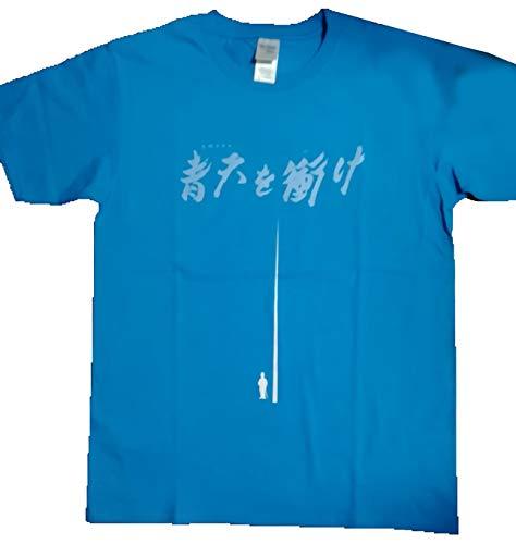 大河ドラマ「青天を衝け」Tシャツ(BLUE) (XL)