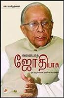 Anaiyaatha Jothibasu