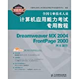national professional and technical staff dedicated computer proficiency exam tutorial - Dreamweaver MX 2004FrontPage 2000 Web Production(Chinese Edition)