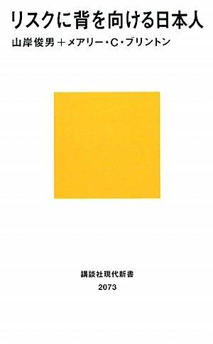 リスクに背を向ける日本人 (講談社現代新書)