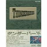 サンダーバード メモリアルボックス PART1 [DVD]