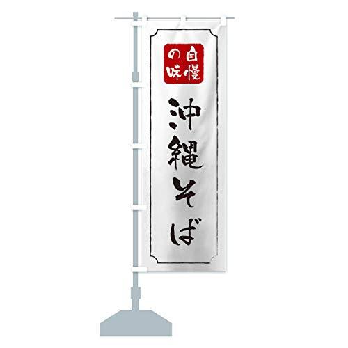 沖縄そば のぼり旗 サイズ選べます(ショート60x150cm 左チチ)