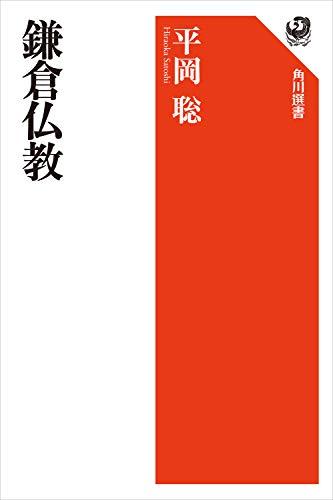 鎌倉仏教 (角川選書)