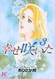 幸せ咲いた 3 (Judy comics)