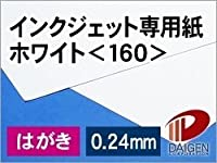 紙通販ダイゲン インクジェット専用紙ホワイト <160> はがき/500枚 018032
