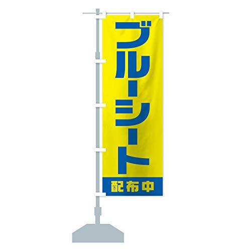 ブルーシート配布中 のぼり旗 サイズ選べます(ジャンボ90x270cm 左チチ)