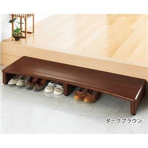 天然木玄関台(踏み台) 【4: 幅120cm】 木製 アジャスター付きダークブラウン