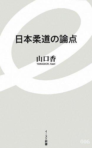 日本柔道の論点 (イースト新書)