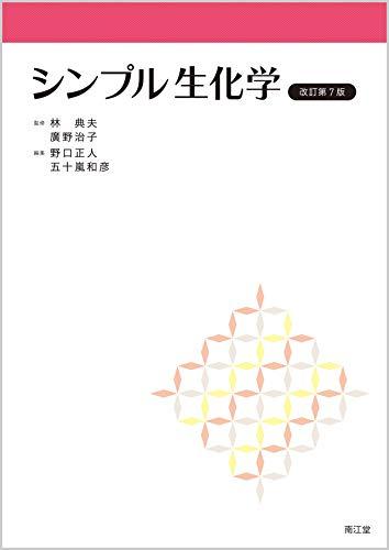 南江堂『シンプル生化学 改訂第7版』