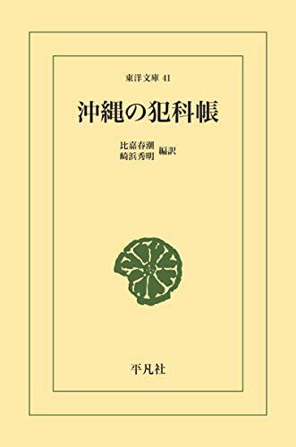 沖縄の犯科帳 (東洋文庫0041)