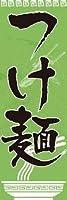 のぼり のぼり旗 飲食 送料無料(A023 つけ麺)