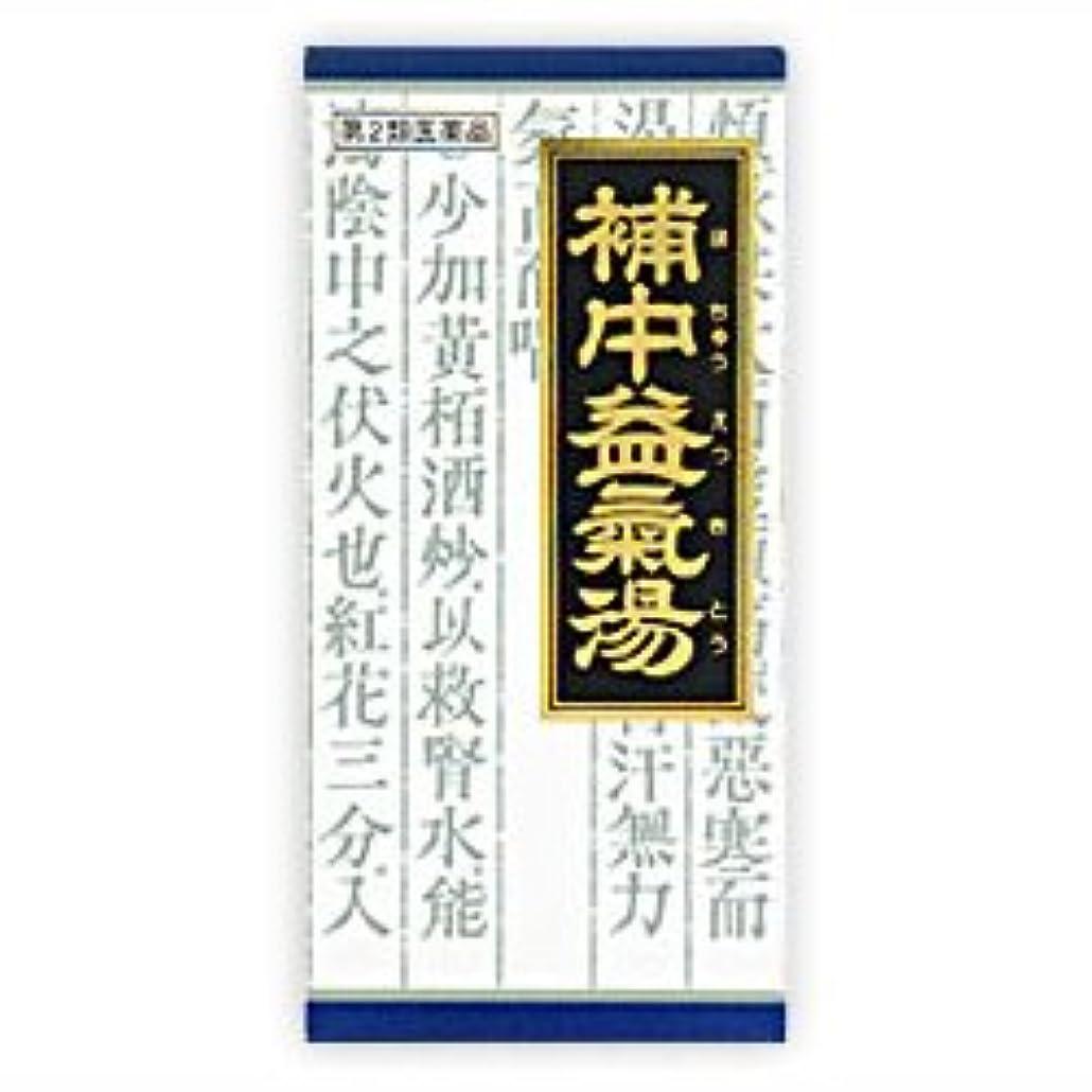 カウンターパート空の思春期の【第2類医薬品】補中益気湯エキス顆粒クラシエ 45包 ×2
