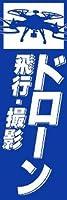 のぼり のぼり旗 パソコン・カメラ 送料無料(X066 ドローン)