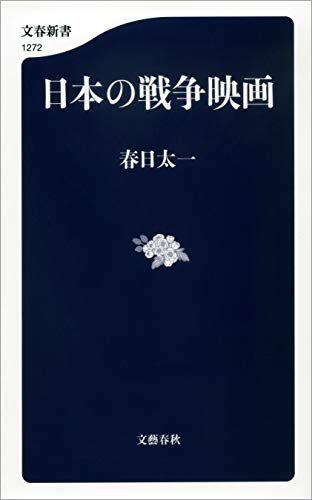 日本の戦争映画 (文春新書)