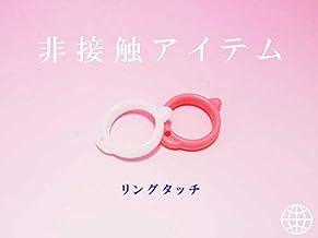 リングタッチ 非接触ツール コロナウイルス対策 携帯グッズ 日本製