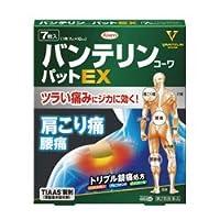 【第2類医薬品】バンテリンコーワパットEX 7枚×2 ※セルフメディケーション税制対象商品