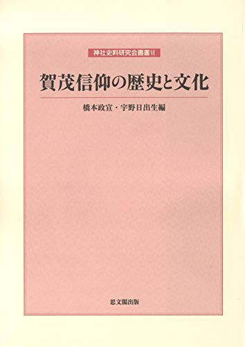 賀茂信仰の歴史と文化 (神社史料研究会叢書VI)