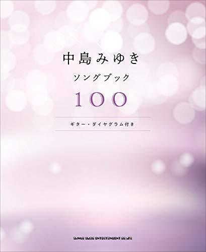 ギター弾き語り 中島みゆきソングブック100