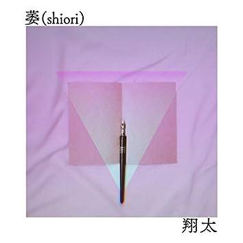 """""""Shiori"""""""