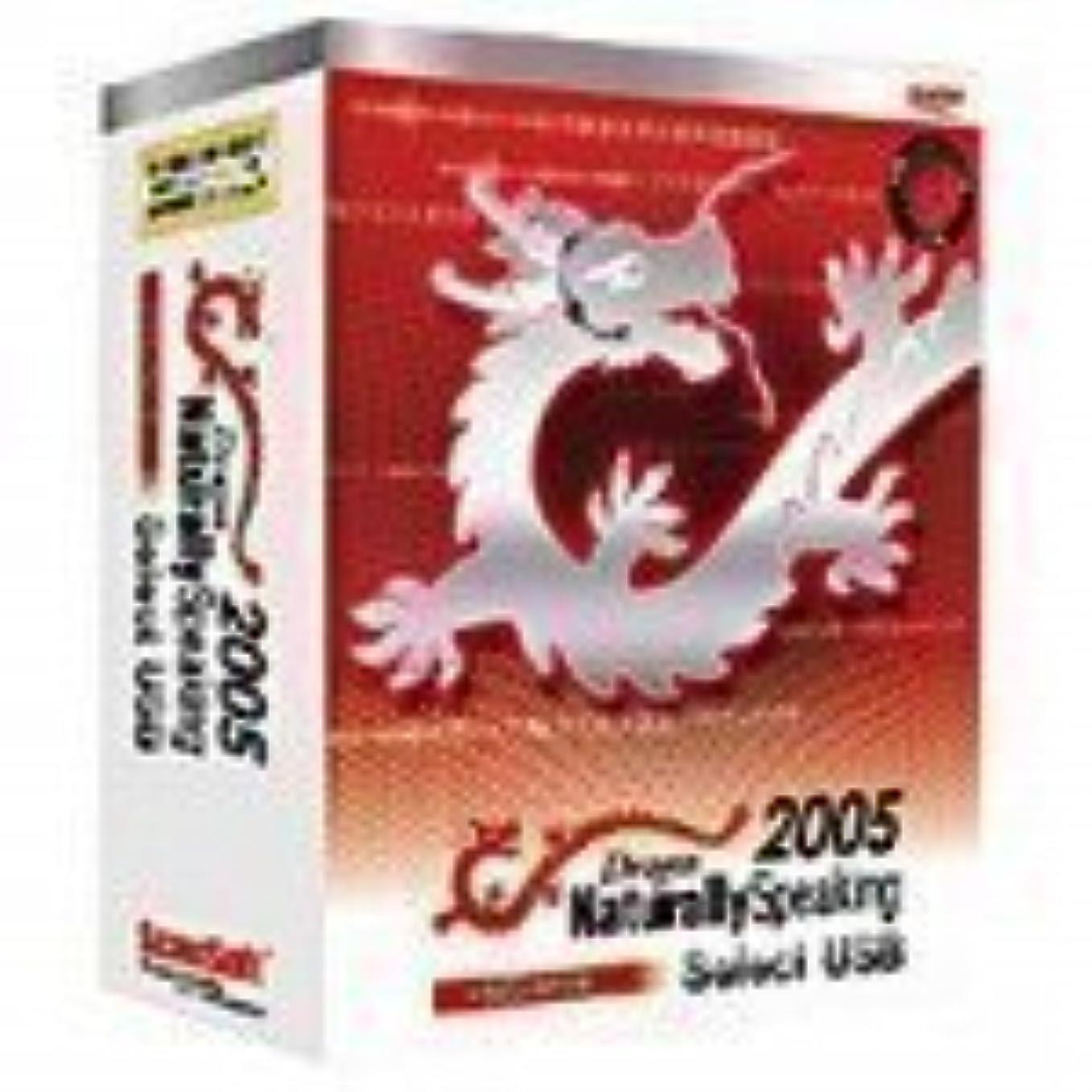 リスク歴史家科学Dragon NaturallySpeaking 2005 Select USB
