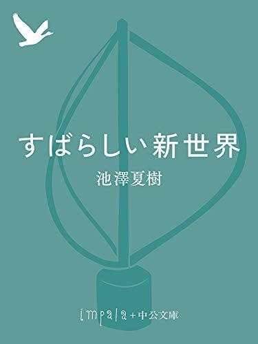 すばらしい新世界 (中公文庫)