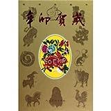 2011 Xinmao New Year [Paperback]