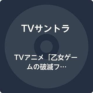 TVアニメ「乙女ゲームの破滅フラグしかない悪役令嬢に転生してしまった...」オリジナル・サウンドトラック