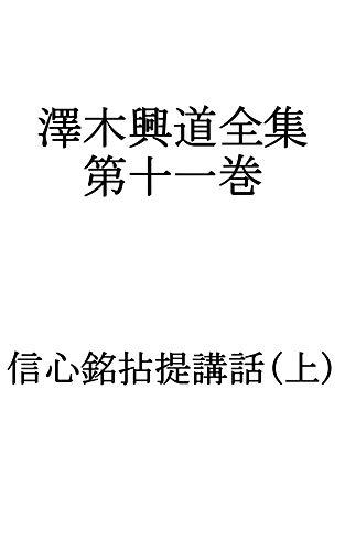 澤木興道全集 第11巻: 信心銘拈提講話(上)