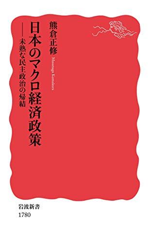 日本のマクロ経済政策: 未熟な民主政治の帰結 (岩波新書)