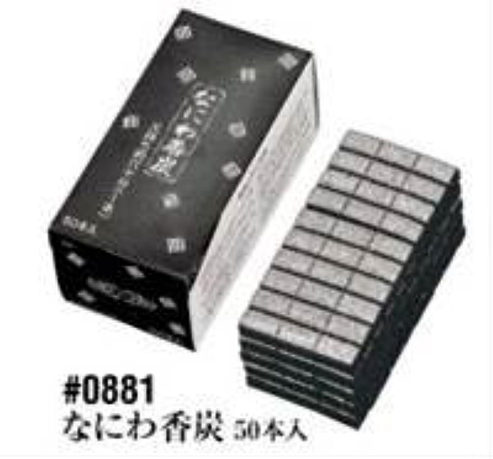 子孫高める分玉初堂 なにわ香炭 各種 (50本入) (50本入)