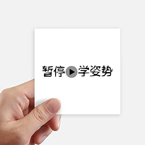 DIYthinker Chinese woorden toont leren de actie vierkant Stickers 10Cm muur koffer Laptop Motobike Decal 8 Stks