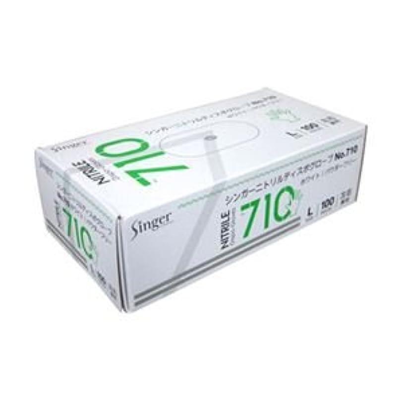 傘アルコールのぞき穴(業務用セット) ニトリル手袋 粉なし ホワイト L 1箱(100枚) 【×5セット】 dS-1642153
