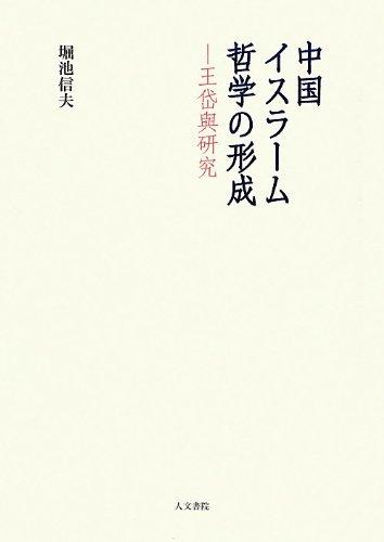 中国イスラーム哲学の形成―王岱與研究の詳細を見る