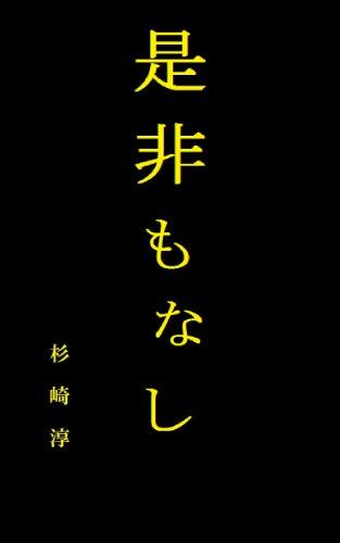 も なし 是非 『麒麟がくる』が描いた新たな明智光秀像 織田信長の愛憎混じった「是非もなし」(リアルサウンド)