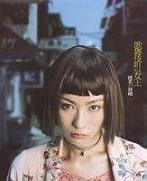 Kabukichou No Joou by Shina Ringo (1998-07-28)