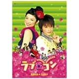 ラブ★コン【廉価版】 [DVD]