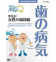 NHK健康番組100選 ここが聞きたい!名医にQ 要注意!女性の歯周病【NHKスクエア限定商品】