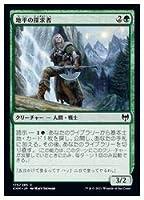 MTG (JPN) 地平の探求者(KHM)(C) 緑