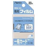 (業務用20セット)アスカ ラミネートフィルム BH-126 カード 20枚