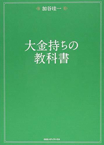 大金持ちの教科書