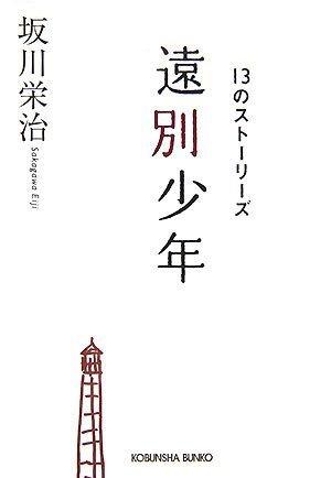 遠別少年 13のストーリーズ (光文社文庫)