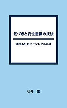 [松井 雄]の気づきと変性意識の技法: 流れる虹のマインドフルネス