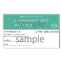 【エアエク】リペア100本無料チケットPDFデータ