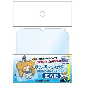 カードアクセサリコレクション ラバーストラップガード 正方形M