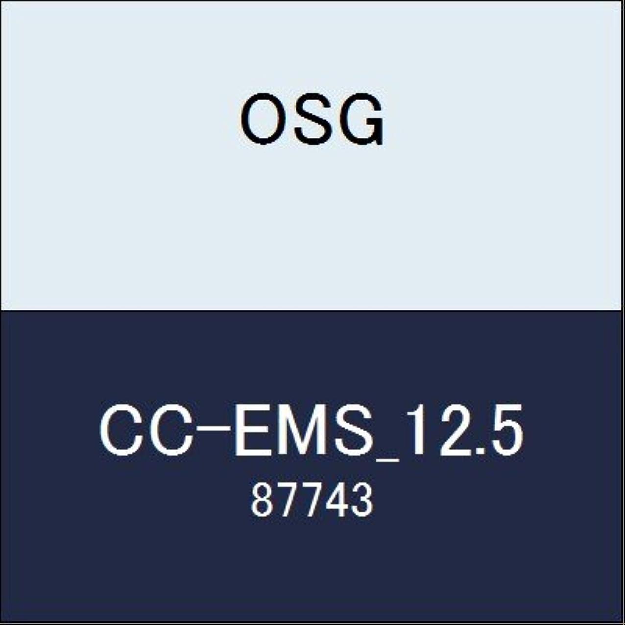当社トレーニングOSG エンドミル CC-EMS_12.5 商品番号 87743