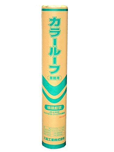 三島工業(Mishimakougyou) カラールーフィング 1m×21m 23kg (1.0mm)