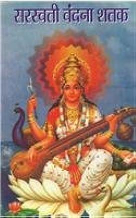 In pdf vandana saraswati hindi